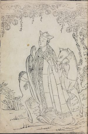 Xuanzang_-_Xiyou_Zhenquan_(A_Complete_Narrative_of_Travels_in_the_West)